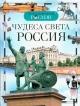 Чудеса света. Россия. Детская энциклопедия